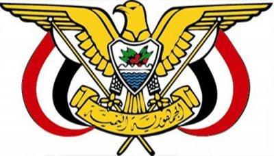 قرار(3) قرارات جمهورية بتعيين وكلاء لمحافظات مأرب ولحج والحديدة وعميد للمعهد العام للاتصالات