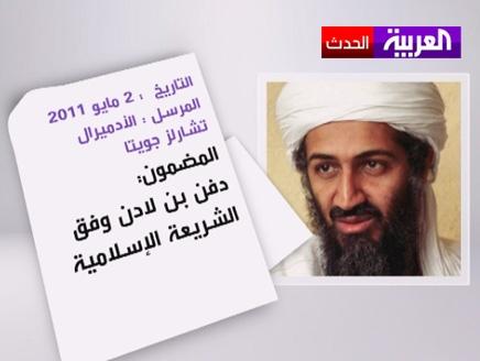 لادن وثائق سرية: جثمان بن لادن شيع وفق شعائر الإسلام