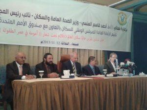 مؤتمر السكان 300x225 وزير الصحة يعلن عن زيادة اولى من نوعها في النمو السكاني في اليمن بمعدل مليون نسمة كل 20 شهر