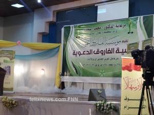 مؤسسة الفاروق 300x224 صنعاء : مؤسسة الفاروق تنظم أمسية على هامش العرس الجماعي الرابع لليتيم