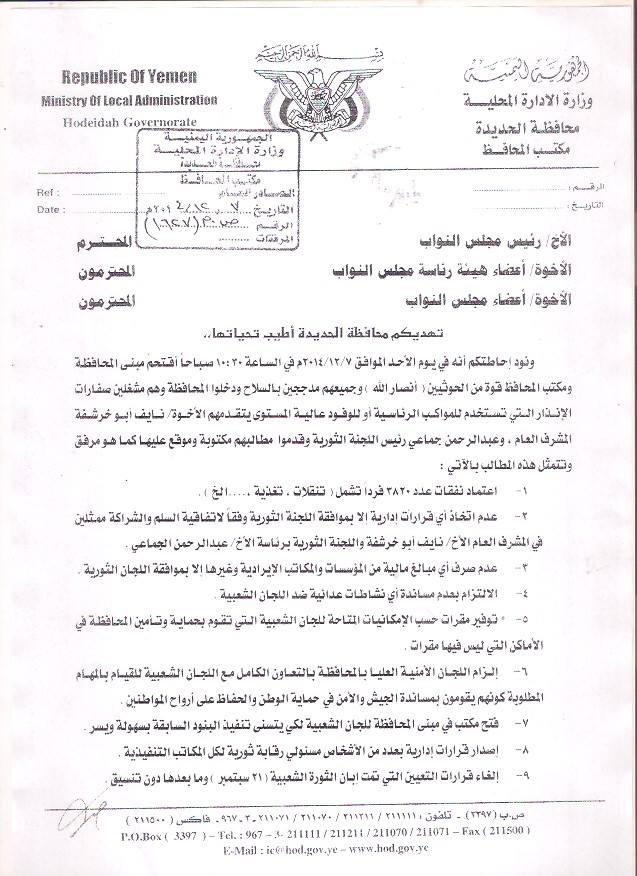 مذكرة صخر الحديدة نيوز ينشر برقية محافظ الحديدة لرئيس الجمهوريه بشأن مطالب الحوثيين