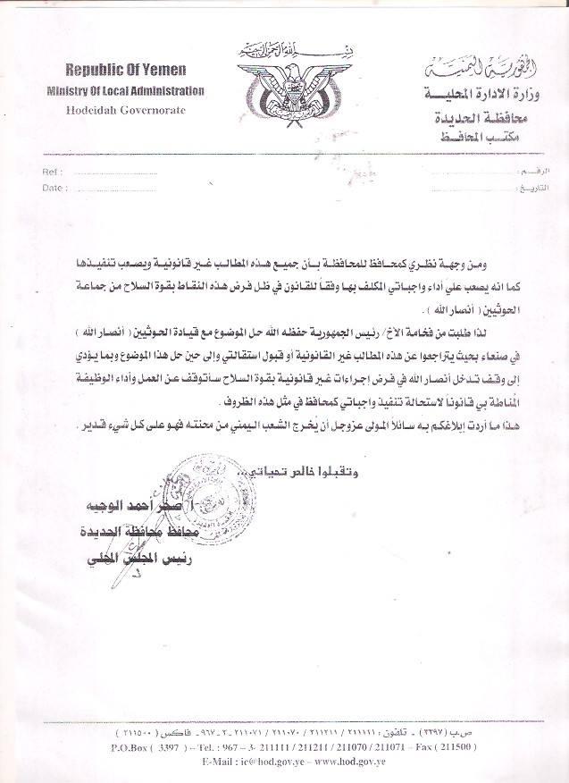 مذكرة صخر1 الحديدة نيوز ينشر برقية محافظ الحديدة لرئيس الجمهوريه بشأن مطالب الحوثيين