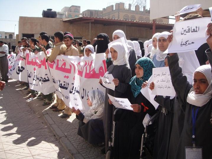 معاقين الاتحاد الوطني لجمعيات المعاقين اليمنيين ينظم وقفة احتجاجية في صندوق المعاقين