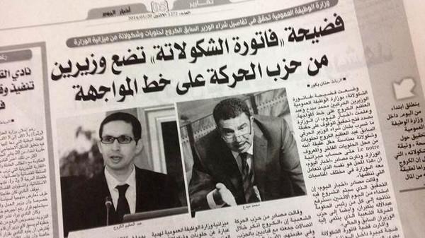 مغرب فاتورة شوكولاتة باهظة تحرج وزيراً مغربياً