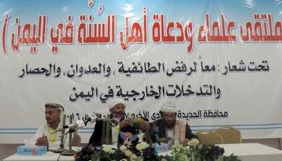 ملتقلا ملتقى علماء أهل السنة يدعو علماء المسلمين إلى تحمل المسؤولية إزاء ما يتعرض الشعب اليمني من عدوان وحصار