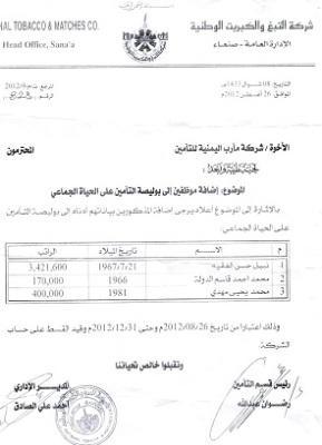 نبيل  مسئول حكومي يتقاضى ثلاثة ملايين ونصف مرتب شهري