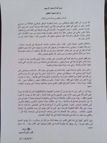 نص باسندوة يقدم استقالته ويكشف عن تفاصيل هامه ( صوره الاستقاله )