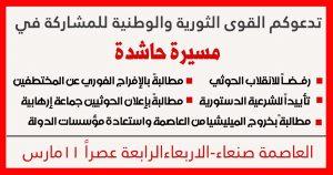 نموذج2 الاربعاء 11مارس 2015 300x158 اليوم الأربعاء .. مسيرة بصنعاء رفضا للانقلاب ومطالبة بالافراج عن المختطفين
