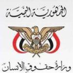 وزارة-حقوق-الانسان