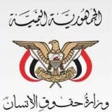 وزارة حقوق الانسان وزارة حقوق الإنسان تكرم موظفيها بمناسبه يوم العمال العالمي