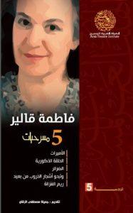 أربع مبدعات جزائريات يترجمن خمس مسرحيات لفاطمة قالير
