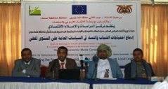 0012 صنعاء :مركز الدراسات والاعلام الأقتصادي يدرب حول إدماج أحتياجات الشباب في السياسات العامة