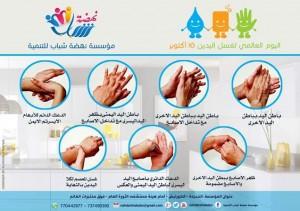 0027 300x211 الحديدة : مؤسسة نهضة شباب تنفذ الحملة التوعويه لغسل اليدين بمناسبة اليوم العالمي لغسل اليدين.