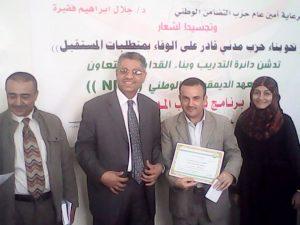006 300x225 صنعاء : دائرة التدريب وبناء القدرات بحزب التضامن تدشن دورة لتدريب المدربين