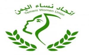 025 300x187 إتحاد نساء اليمن ينفذ حملة إعلامية توعوية تحت شعار  معاً ضد العنف