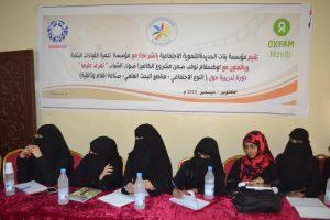 033 300x200 مؤسسة بنات الحديدة تنفذ مشروع الكاميراء صوت الشباب