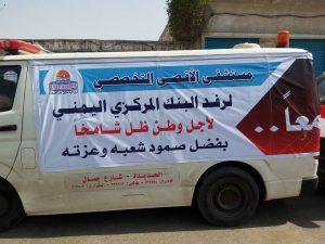 056 300x225 الحديدة : المستشفيات الخاصة تدشن حملة دعم البنك المركزي اليمني