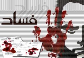 حملة توعوية حول اضرار الفساد بصنعاء