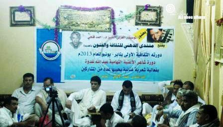 1(76)   منتدى الدهني يستضيف الموسيقار أحمد فتحي في الحديدة