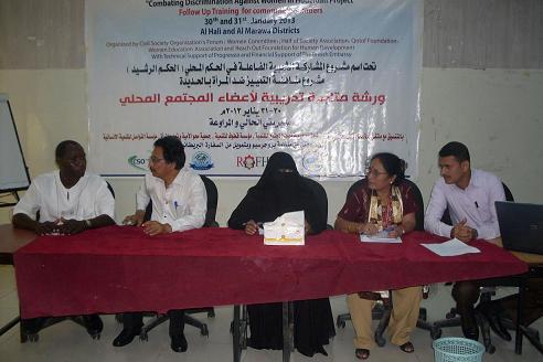 1(93)  ورشة عمل لمناهضة التمييز ضد المرأة بالحديدة