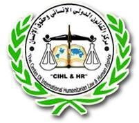 1021 مركز القانون الدولي الإنساني يدشن دورات مناصرة إصلاح التعليم الجامعي