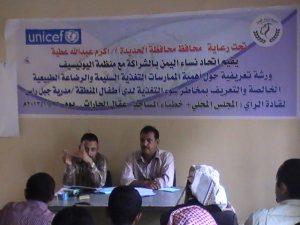 102 35774 300x225 اتحاد نساء اليمن يقيم ورشة تعريفية بمخاطر سوء التغذية بجبل رأس بالحديدة