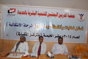 10419971 848714045156250 251108493553036515 n 300x200 جمعية المدربين اليمنيين تدشن فعاليات وأنشطة  لدعم المرحلة الأنتقالية بالحديدة
