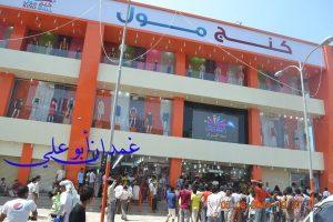 10440947 849574505070204 5199131351619180186 n 300x200 وكيل محافظة الحديدة يفتتح أكبر مجمع تجاري للتسوق كنج مول بكلفة 1 مليار