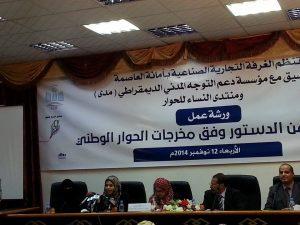 10531048 4817010840884 750765855 n 300x225 صنعاء : تطلعات النساء للدستور الجديد في ورشة عمل بأمانة العاصمة اليوم