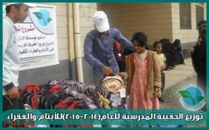 10653767 302139096624835 6853254656793242749 n 300x187 مؤسسة الدارين التنموية الخيرية  بالعاصمة صنعاء  تدشن مشروع  الحقيبة المدرسية