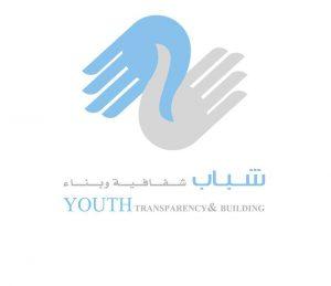 10711426 774752655920478 662487958 n 300x259 صنعاء : مؤسسة شباب شفافية وبناء تُطلق تقريرها الأول عن مدى الالتزام بتنفيذ مخرجات الحوار الوطني