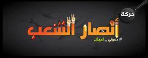 10846977 342193542638929 594073690 n 300x119 الاعلان عن تأسيس حركة ثورية شبابية جديدة باسم أنصار الشعب