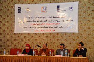 10849808 823599531035790 4545544671920145496 n 300x198 صنعاء : شركاء المستقبل تدشن فعالية مشروع بناء القدرات للمنظمات الشبابية اليمنية