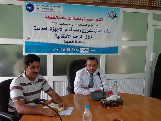 11(14) الحديدة : المشاركون في اللقاء التشاوري يدعون المؤسسات الحكومية الإضطلاع بدورها تجاة المواطن