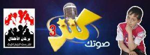 11100 300x111 برلمان أطفال يهنئ الطفل المبدع شهاب الشعراني