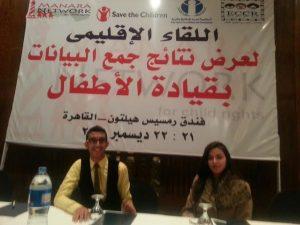 111115 300x225 برلمان الأطفال يعرض في جامعة الدول العربية وضع الأطفال في اليمن جراء الحرب