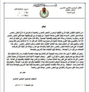 11116 290x300 أكاديمي بجامعة الحديدة يتعرض للتهديد بالتصفية الجسدية