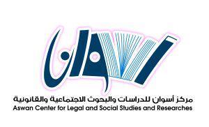 11118 مركز أسوان للدراسات وشبكة أكون النسائية يشاركان في بناء تحالف لمناصرة قضايا النساء في الدستور الجديد