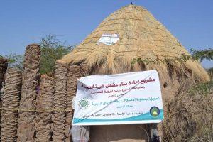 11119 300x200 جمعية الإصلاح تدشن مشروع تسليم (7) مساكن للأسر الفقيرة بالحديدة
