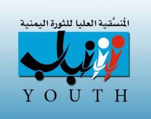 11127 300x236 منسقية الثورة : تطالب الحوثي تسليم السلاح والحكومة الاضطلاع بمسؤوليتها في حماية الأمن والسلم الاجتماعي