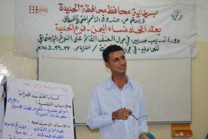 11148 300x200 إتحاد نساء اليمن بالحديدة يدرب مدربين لمناهضة العنف القائم على النوع الأجتماعي للعاملين في مجال الأغاثة