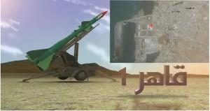 11160 300x159 القوة الصاروخية تطلق صاروخ باليستي من طراز قاهر 1 على ميناء جيزان