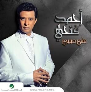 11162 297x300  ألبوم جديد للموسيقار اليمني أحمد فتحي يحمل اسم  غني حبيبي  في الأسواق