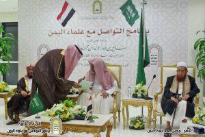 11211 300x200 الرياض : آل الشيخ يرأس اللقاء الثاني لعلماء اليمن والمملكة