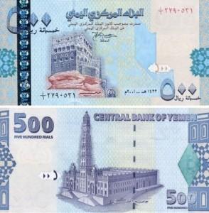 1155 294x300 بالوثائق .. مصدر أمني بتعز يوضح: العملة المزورة المضبوطة في نقطة البرح 108 الف ريال يمني فقط