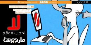 1168 300x151 شبكة مأرب برس الإعلامية تستغرب استمرار سلطات السعودية في حجب موقعها الاخباري