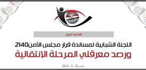 1169 300x144 مؤتمر صحفي لإشهار لجنة شبابية وشعبية لمساندة القرار الأممي2140