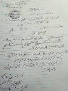 1180 225x300 النائب العام يوجه بالقبض القهري على صالح والمشمولين بالتحقيق في قضية قتل شباب الثورة