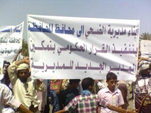 1199 300x225 تظاهرات في الحديدة للمطالبة بتحرير مديرية الضحي من تعسفات الأحمر