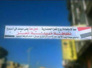 12023007 724771970988753 726618913 n 300x224 ابناء تعز يستعدون لتنفيذ حملة نظافة لشوارع المدينة غداً الاحد